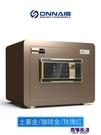 保險箱 歐奈斯保險箱家用小型隱形密碼辦公保險櫃防盜指紋迷你報警保管25cm床頭櫃收納 快速出貨