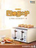 吐司機 多士爐烤面包吐司早餐機不銹鋼家商兩用4片 220v JD 限時搶購