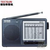 R-9012全波段fm調頻迷你便攜式收音機老年人 短波CY 自由角落
