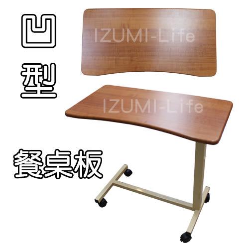 床上桌 餐桌板 床旁桌 自動昇降 凹型木飾