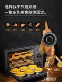 1電烤箱家用烘焙小型多功能乾果機嫩迷你小烤箱全自動【免運快出】