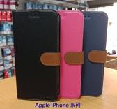 【台灣優購】全新 Apple iPhone X.iPhone XS 專用北極星馬卡龍側掀皮套 特殊撞色皮套 可立式皮套