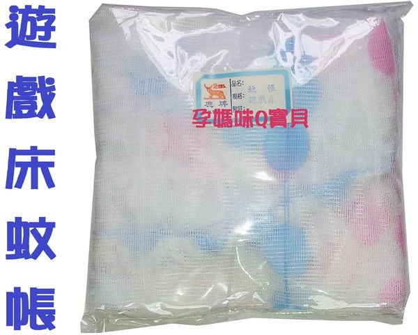台灣製鹿牌遊戲床蚊帳~105*75cm~一般遊戲床都適用