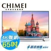 (超贈點3倍)CHIMEI奇美 65吋 4K智慧聯網液晶顯示器 液晶電視TL-65R500(含視訊盒)