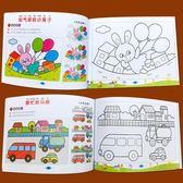 幼兒園寶寶涂鴉畫畫本涂色書 兒童3-6歲水彩筆圖畫本填色書繪畫書      韓小姐