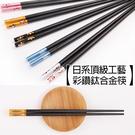 日系頂級工藝開運彩鑽鈦合金筷(1雙)