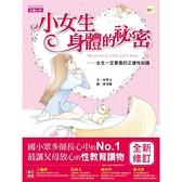 小女生身體的祕密:女生一定要看的正確性知識 (2021年新版)
