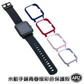 米動手錶青春版 彩色保護殼 Amazfit 運動手錶保護框 華米 智能錶軟邊保護套 小米運動錶邊框 ARZ