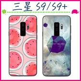 三星 Galaxy S9 S9+ 時尚彩繪手機殼 卡通保護套 磨砂黑邊手機套 可愛塗鴉背蓋 清新保護殼 全包邊