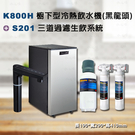 Gleamous格林姆斯 K800H櫥下雙溫飲水機(亮黑龍頭)+3M S201三道過濾系統/基本專業安裝【水之緣】