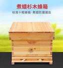蜂箱全套蜜蜂箱帶框巢礎中蜂蜂箱煮蠟杉木養蜂工具成品蜂巢框平箱 小山好物
