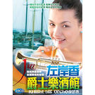 最經典最豪華 左岸香爵士樂酒館CD(10片裝)