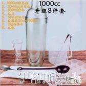 調酒器奶茶專用工具器具8件套裝pc雪克壺搖杯盎司杯調酒器 【免運】