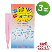 【南紡購物中心】淳安 濾水網 (200入) X 3盒