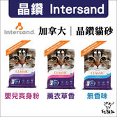 〈免運〉加拿大Intersand〔晶鑽貓砂,3種香味可選,14kg〕