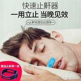 家用止鼾器防止打呼嚕防打鼾呼嚕打呼鼻鼾鼻塞神器成人舒適 美芭