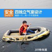 橡皮艇加厚 釣魚船充氣船皮劃艇沖鋒舟雙人氣墊船 2/3/4人橡皮船QM   JSY時尚屋