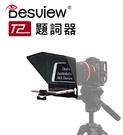 【EC數位】Bestview 百視悅 T2 手機 / 平板提詞器 讀稿機 微單 單反相機 錄影 直播