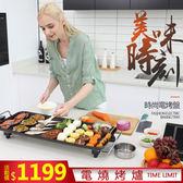 現貨 -電燒烤爐 韓式家用不粘電烤爐 少煙烤肉電烤盤鐵板燒烤鍋  110vigo  夏洛特居家