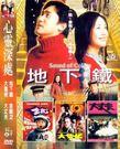 經典人生(台北二一/ 洞 /浮生若夢 / 黑狗來了) (4 DVD)