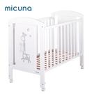 【免費宅配到府安裝】micuna西班牙手工經典款嬰兒床-長頸鹿 (床墊另購) I-SABANA
