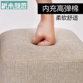 實木換鞋凳時尚穿鞋凳創意方凳布藝小凳子沙發凳茶幾板凳家用矮凳