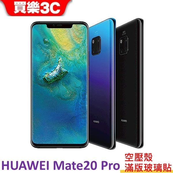 Huawei Mate 20 Pro 手機128G【送 空壓殼+滿版玻璃保護貼】24期0利率 華為