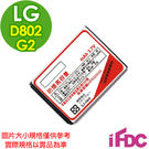 《 3C批發王 》防爆高容量副廠電池 LG G2 專用電池 D802
