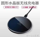 iPhoneX無線充電器蘋果8手機8Plus快充QI系統三星小米手機通用【帝一3C旗艦】