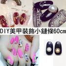 DIY美甲♥ 裝飾小鏈條60cm