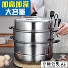 源派加厚加深多層不銹鋼蒸鍋家用雙層三層蒸籠湯鍋電磁爐通用鍋具【極致男人】