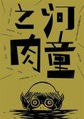 (二手書)河童之肉:第五屆「BenQ 華文世界電影小說獎」得獎作品集