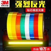反光貼-3M鉆石級汽車反光條電動自行車反光貼夜間警示安全貼紙醒目反光膜 提拉米蘇