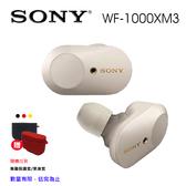 【曜德 含保護套】SONY WF-1000XM3 旗艦級真無線耳機 降噪藍牙耳機 24H續航力 2色 可選