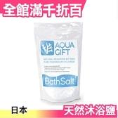 AQUA GIFT 日本瀨戶內海產天然沐浴鹽 30回份【小福部屋】
