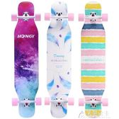 長板滑板初學者成人青少年刷街韓國男女生四輪舞板雙翹抖音滑板車花間公主igo