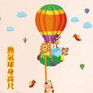 身高尺壁貼『Loxin熱氣球身高尺』可愛動物身高壁貼