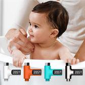 知暖 安全無耗電LED花灑水溫計 兒童寶寶控溫洗澡溫度計 便捷安裝 全館免運