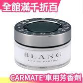 日本原裝 CARMATE BLANG 車用 芳香劑 環狀側邊多孔式香水消臭芳香劑 G575【小福部屋】