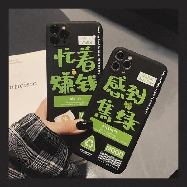 創意文字iphone12手機殼磨砂XR適用8plus彩繪11promax軟硅膠蘋果X