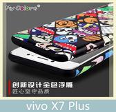 vivo X7 Plus 魔法師系列 全包浮雕彩繪殼 防滑 防摔 手機殼 保護殼 背殼 手機套 保護套 背蓋