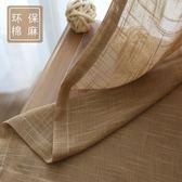 窗簾簡約現代時尚棉麻成品純色加厚亞麻臥室客廳陽台落地飄窗紗簾 雙12鉅惠交換禮物