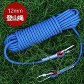 12mm 15米安全繩登山繩耐磨戶外逃生繩【奈良優品】