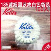 KALITA 全新 185 波浪型白色濾紙 濾紙 咖啡專用濾紙 2~4人用 100入 袋裝 健康又環保