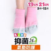 瑪榭 抑菌防臭足弓加強運動襪 童襪-氣墊(19~21cm) MK-31822