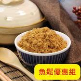 【東大興】魚鬆優惠組(旗魚鬆1包+鮭魚鬆1罐)(免運)
