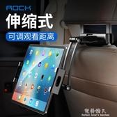 車載手機架平板後排架IPAD汽車伸縮後座支架多功能支撐架 完美情人館
