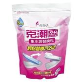 克潮靈集水袋補充包3入【愛買】