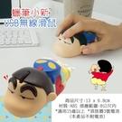 蠟筆小新USB無線滑鼠