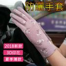 【葉子小舖】防曬手套/觸控手套/觸屏手套...